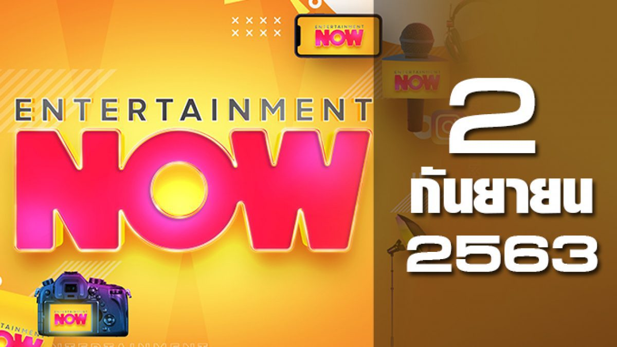 Entertainment Now 02-09-63