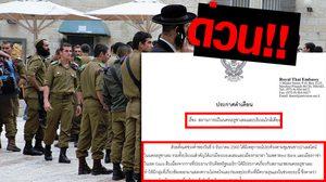 เตือนคนไทยในอิสราเอลระวัง!!  หลังทรัมป์ ลงนามให้เยรูซาเลม เป็นเมืองหลวง!!