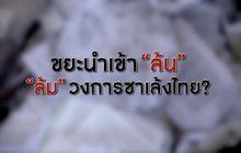 วิกฤตนำเข้าขยะรีไซเคิล กระทบวงการซาเล้งไทย 13-02-63