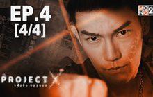 Project X แฟ้มลับเกมสยอง EP.04 [4/4]