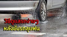 วิธีดูแลรถง่ายๆ หลังขับรถลุยฝน
