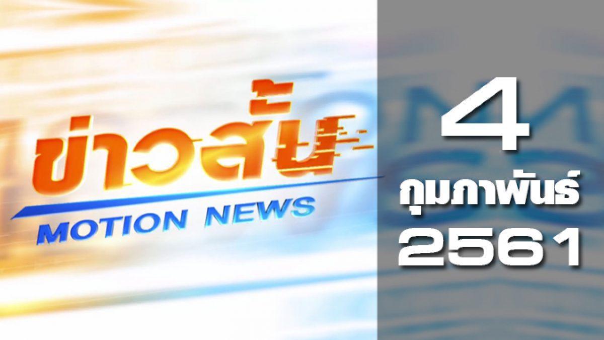 ข่าวสั้น Motion News Break 1 04-02-61