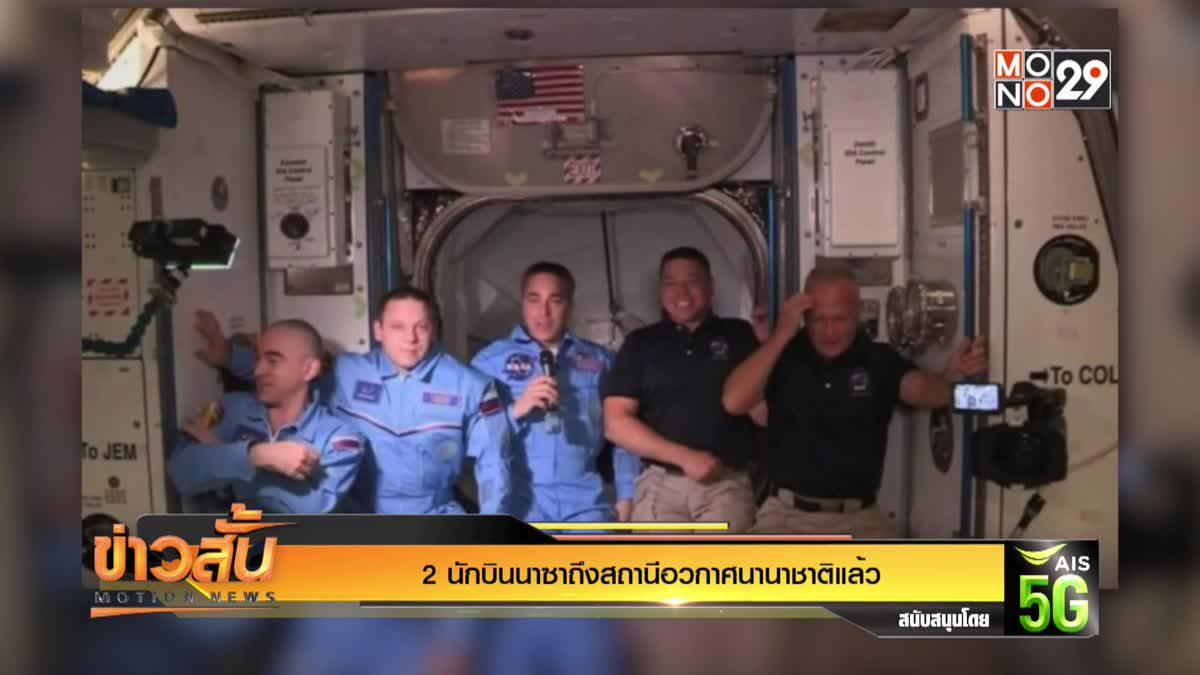 2 นักบินนาซาถึงสถานีอวกาศนานาชาติแล้ว