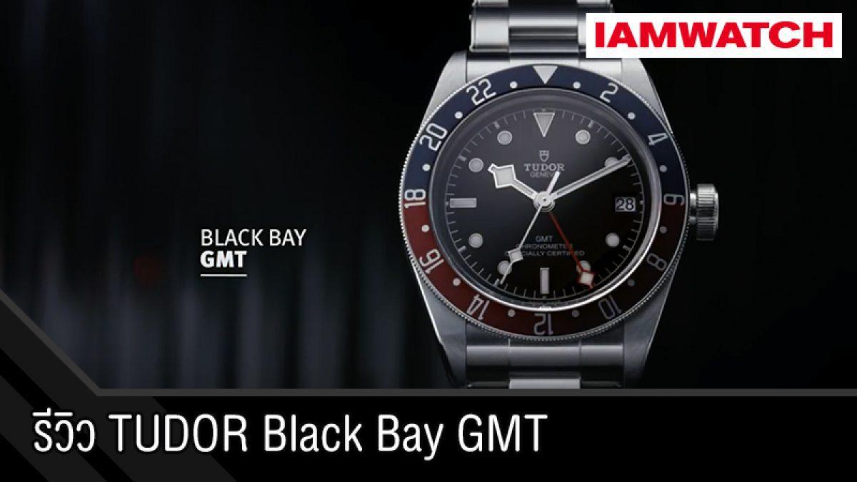 รีวิวนาฬิกา Tudor Black Bay GMT รุ่นยอดนิยมที่สุดในปี 2018