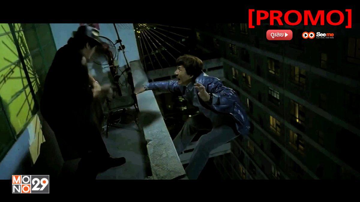 Rob-B-Hood วิ่งกระเตงฟัด [PROMO]