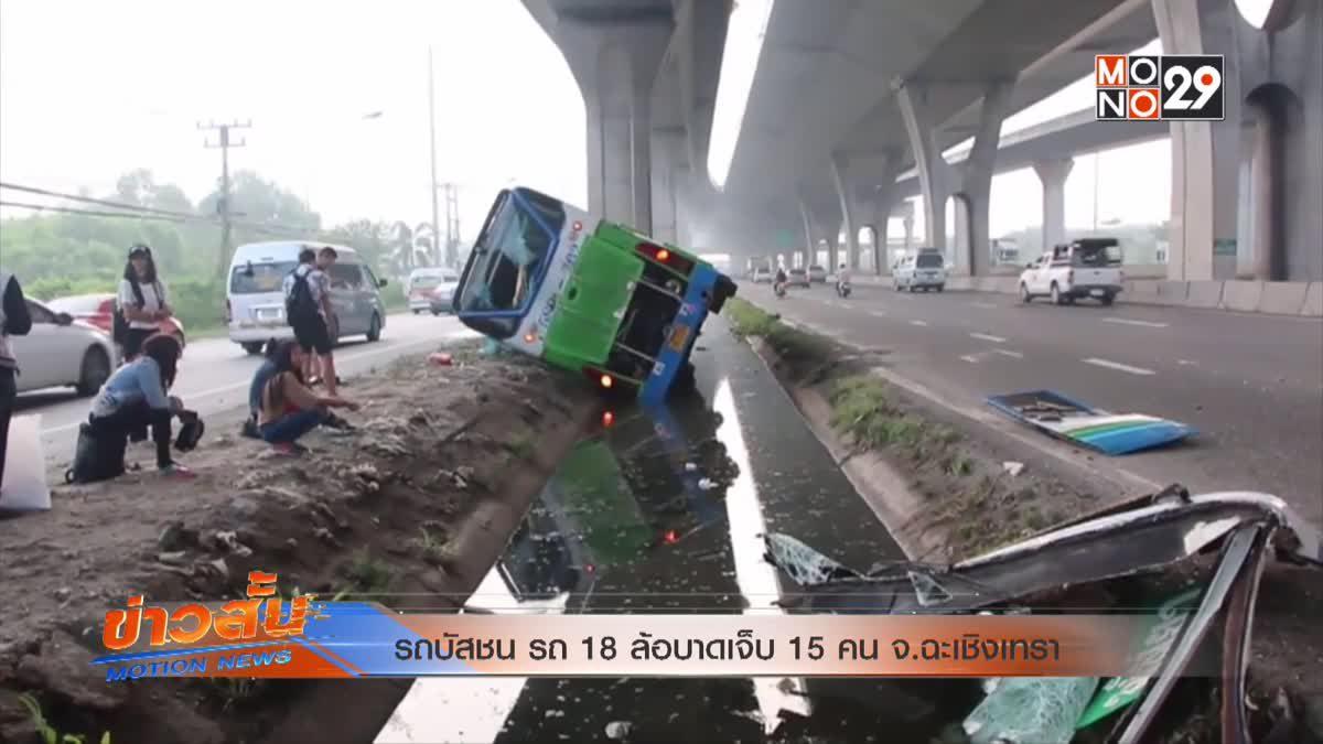 รถบัสชน รถ 18 ล้อบาดเจ็บ 15 คน จ.ฉะเชิงเทรา