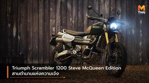 Triumph Scrambler 1200 Steve McQueen Edition สานตำนานแห่งความเจ๋ง