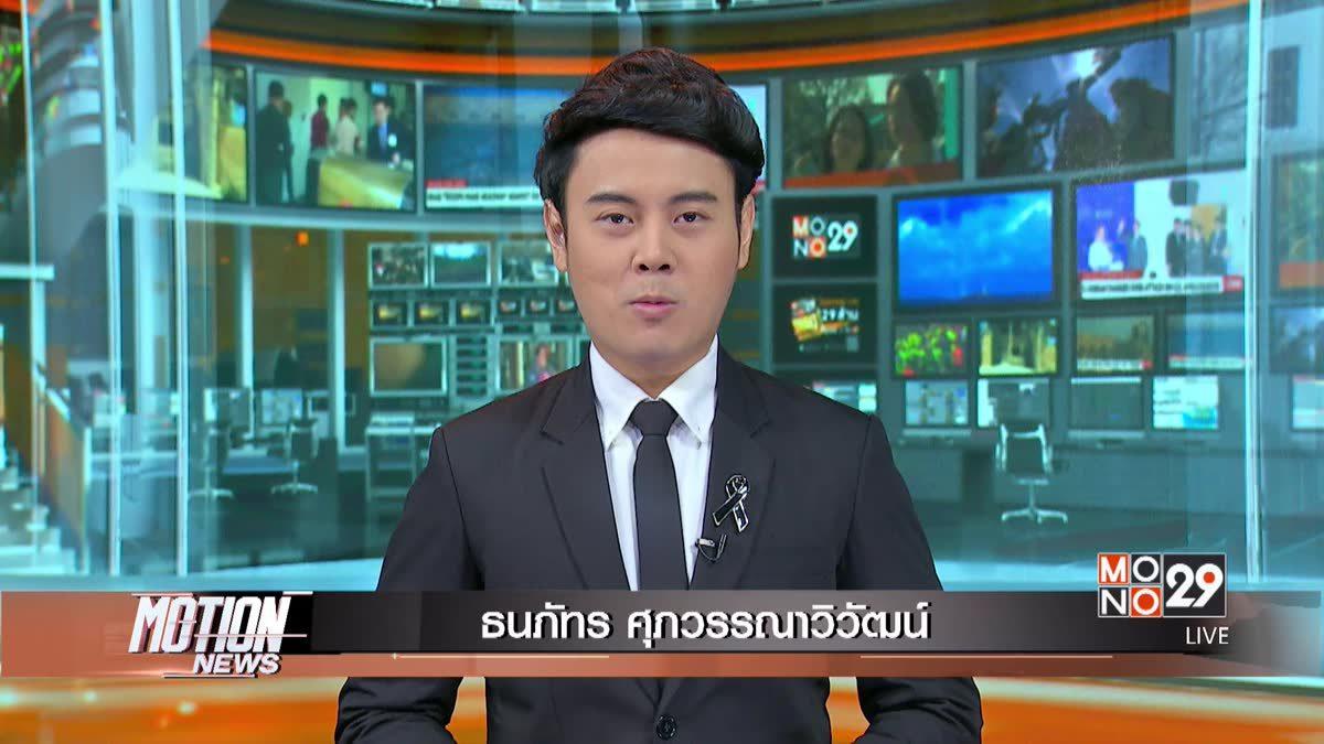 Motion News Break 1 05-03-60
