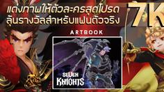 MThai ชวนผู้เล่น แต่งภาพ-ใส่คำคมโดนๆกับเกมส์ Seven Knights