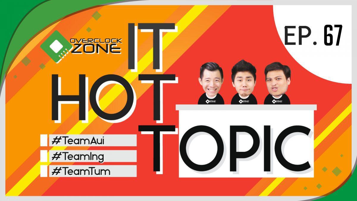 ความเชื่อผิดๆเกี่ยวกับเทคโนโลยี #2 : IT Hot Topic EP.67