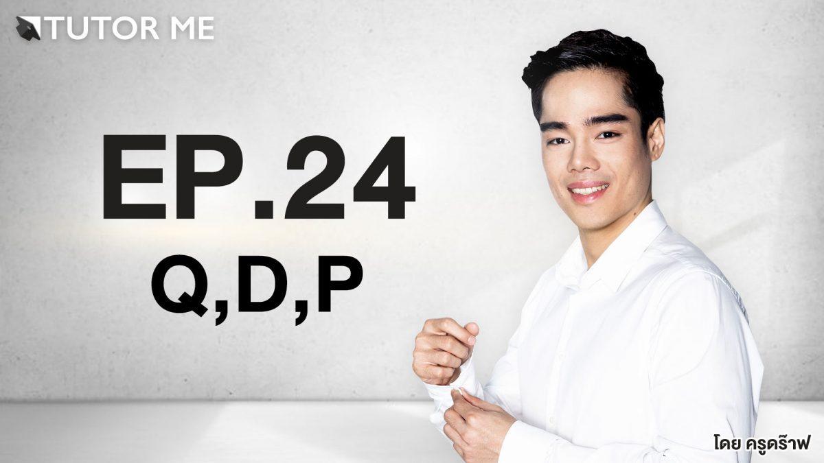 EP 24 Q,D,P