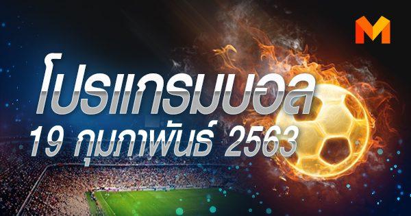 โปรแกรมบอล วันพุธที่ 19 กุมภาพันธ์ 2563