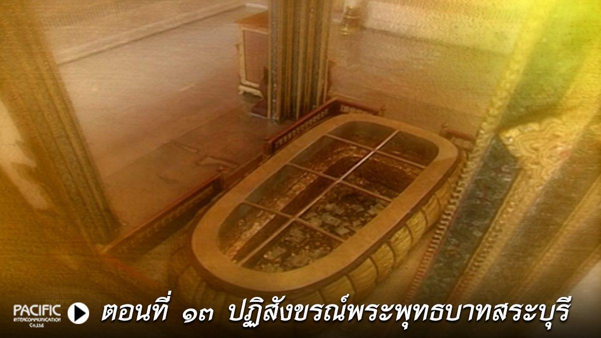 รัชกาลที่ 1/13 ปฏิสังขรณ์พระพุทธบาทสระบุรี