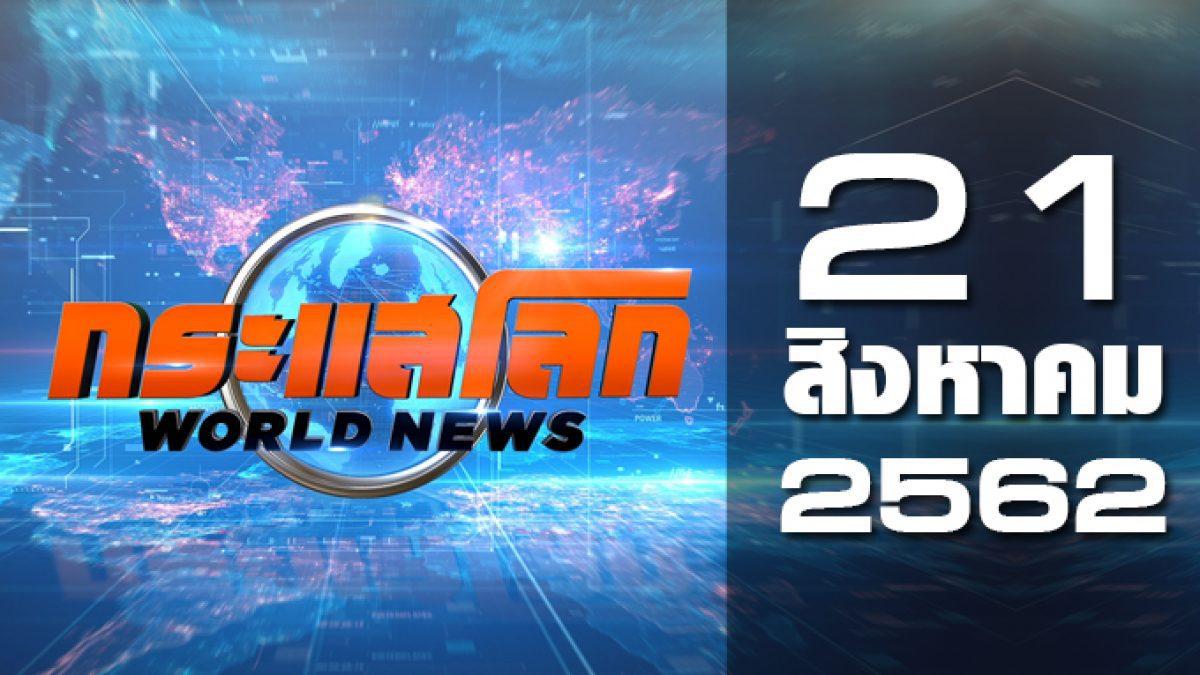 กระแสโลก World News 21-08-62