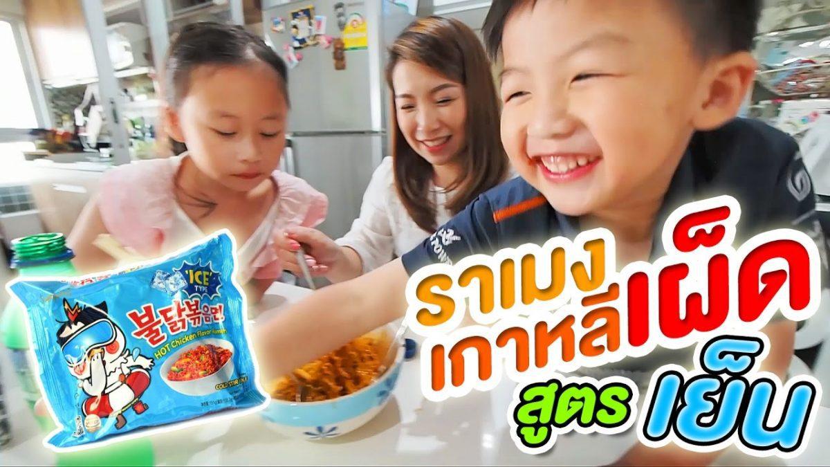 น้องเกรซ น้องกาย กินราเมงเกาหลีเผ็ดสูตรเย็น ผสมสไปรท์และน้ำเขียว