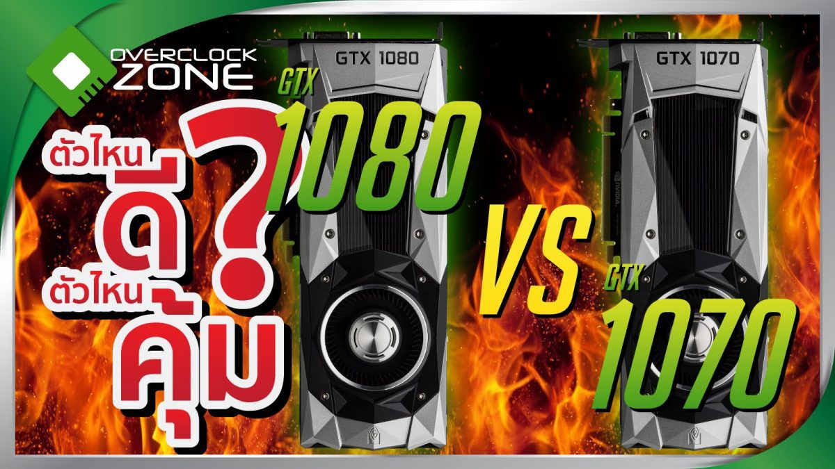 GeForce GTX1080 vs. GeForce GTX1070 : ตัวไหนดี ตัวไหนคุ้ม ? ตัวไหนเหมาะกับการใช้งาน