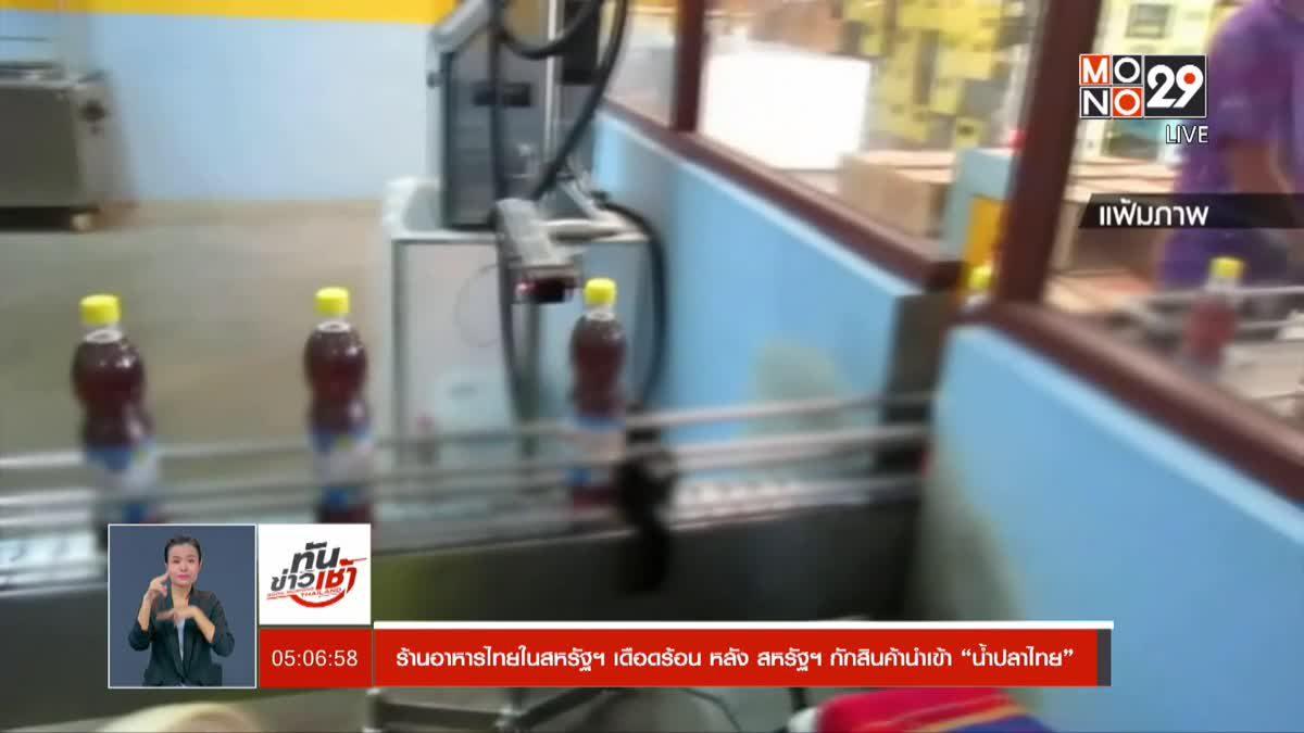 """ร้านอาหารไทยในสหรัฐฯ เดือดร้อน หลัง อย.สหรัฐฯ แบน """"น้ำปลาไทย"""""""