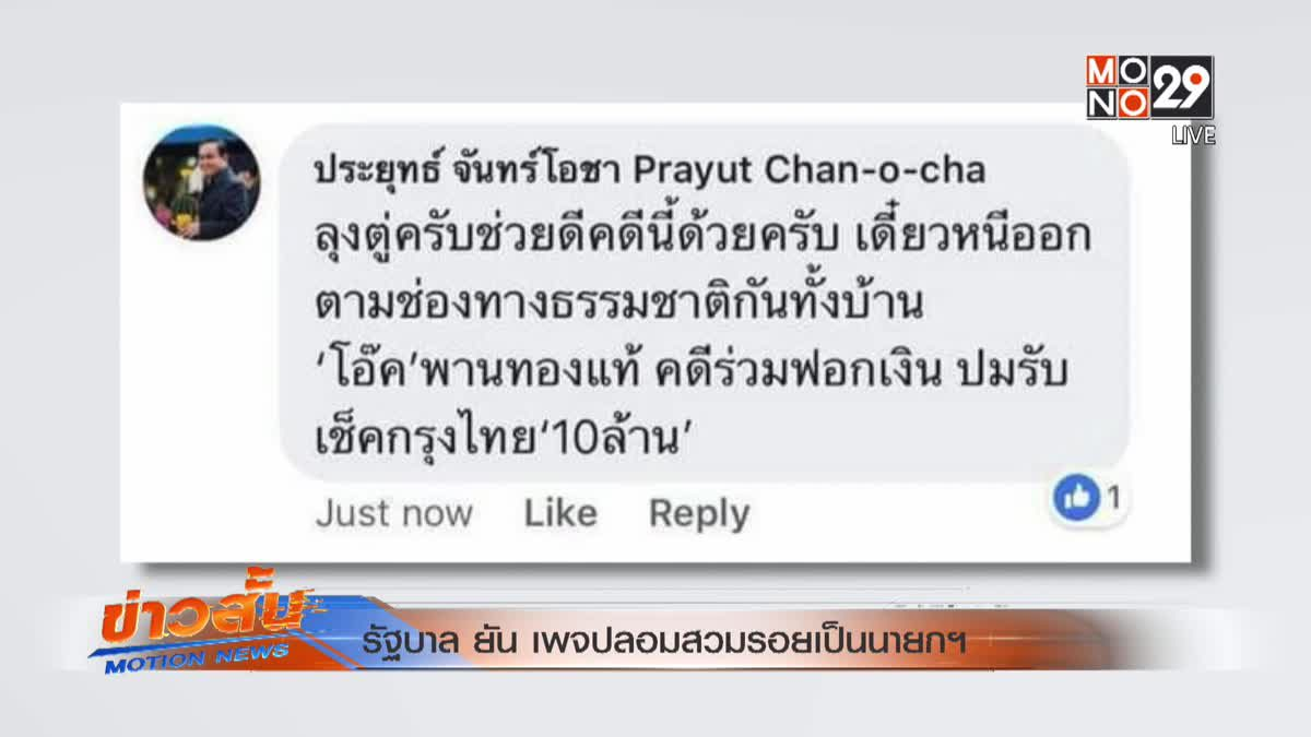 รัฐบาล ยัน เพจปลอมสวมรอยเป็นนายกฯ