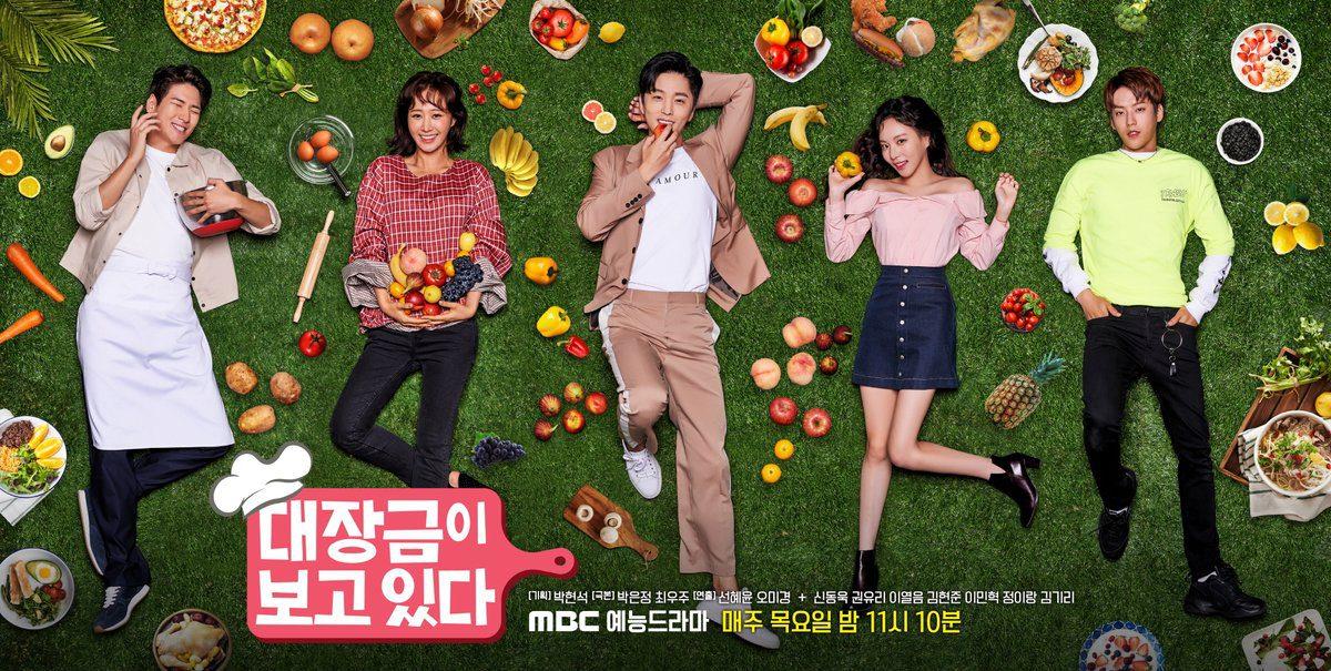 เรื่องย่อซีรีส์เกาหลี Dae Jang Geum Is Watching
