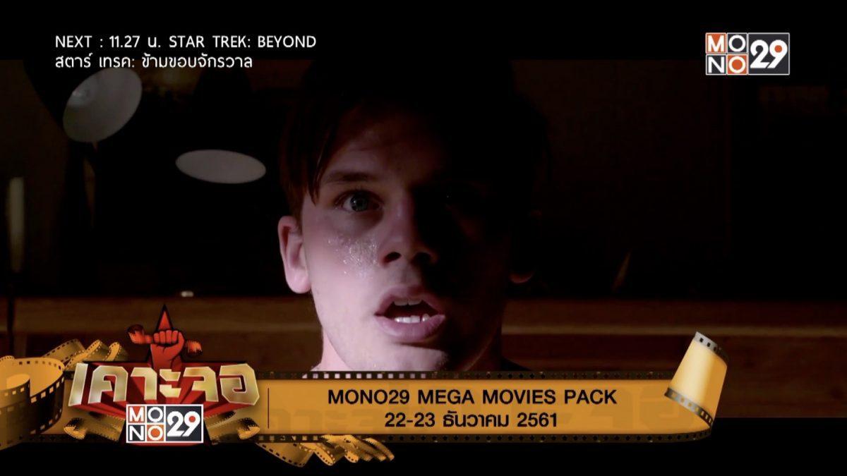 [เคาะจอ 29] MEGA MOVIES PACK 22-23 ธันวาคม 2561 (22-12-61)