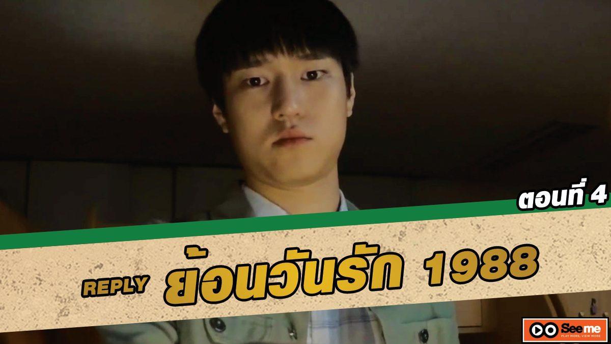 ย้อนวันรัก 1988 (Reply 1988) ตอนที่ 4 ฉันมีแค่ลูกอมและใจให้นาย [THAI SUB]