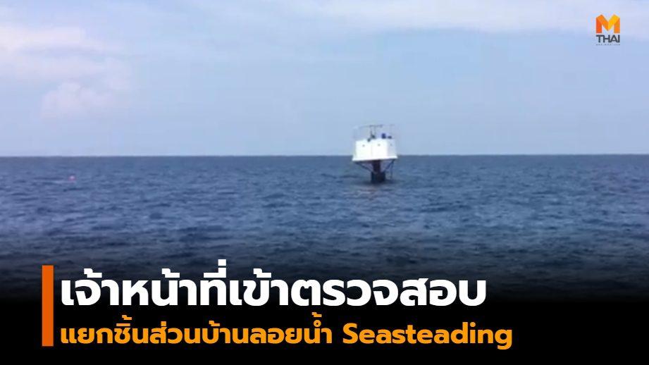 เจ้าหน้าที่เข้าตรวจสอบ แยกชิ้นส่วนบ้านลอยน้ำ Seasteading