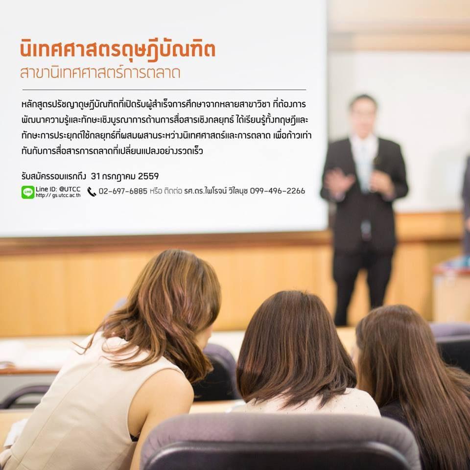 ม.หอการค้าไทย เปิดรับสมัคร ปริญญาเอกนิเทศศาสตร์การตลาด