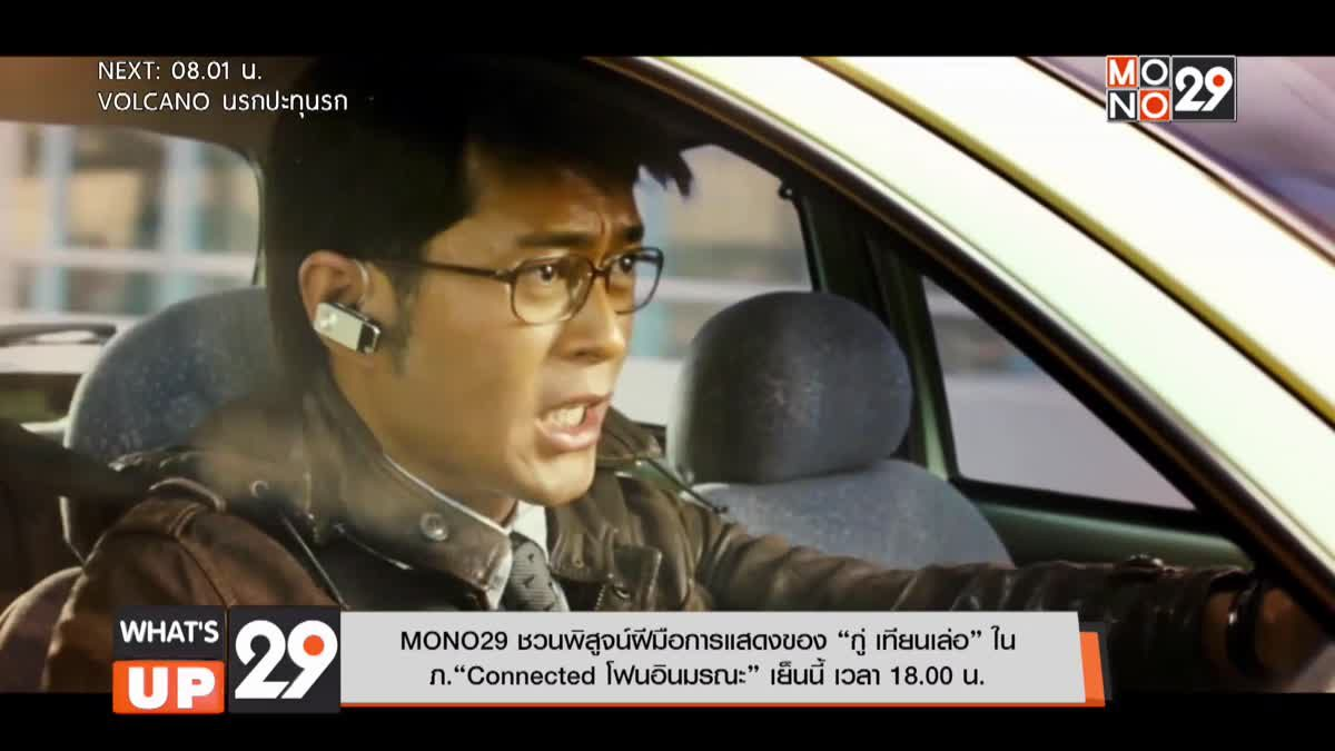 "MONO29 ชวนพิสูจน์ฝีมือการแสดงของ ""กู่ เทียนเล่อ"" ใน ภ.""Connected โฟนอินมรณะ"" เย็นนี้ เวลา 18.00 น."