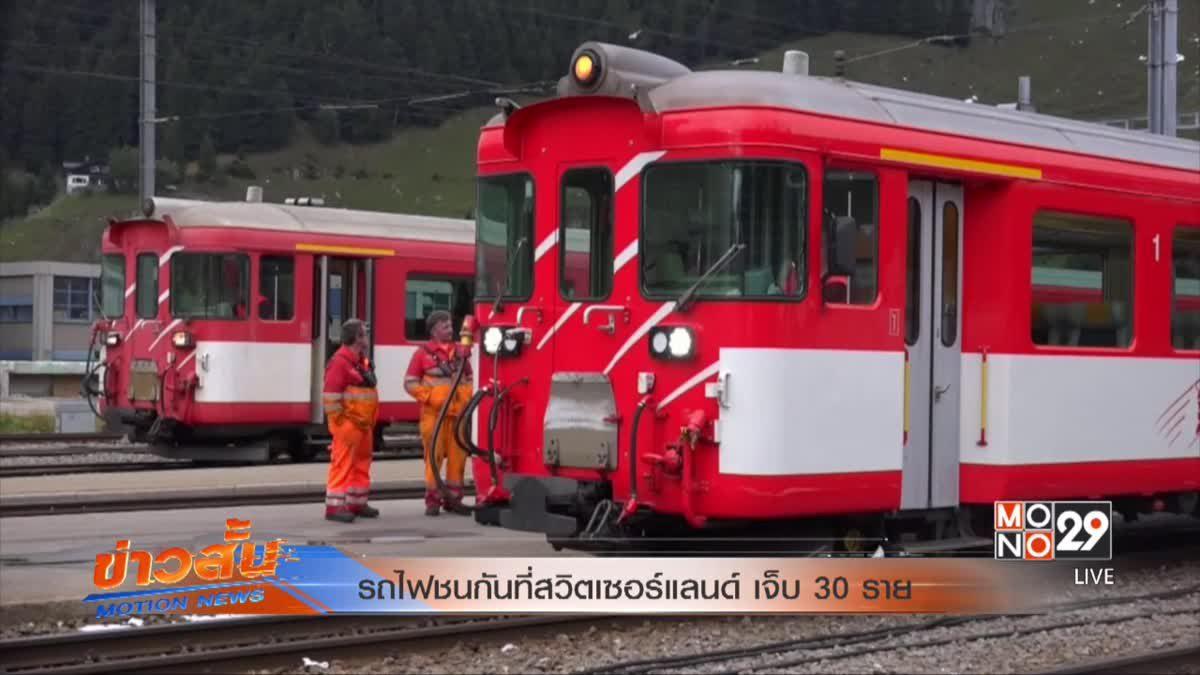 รถไฟชนกันที่สวิตเซอร์แลนด์ เจ็บ 30 ราย