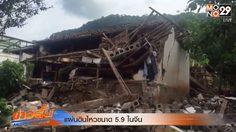 แผ่นดินไหวขนาด 5.9 ในมณฑลยูนนาน ประเทศจีน