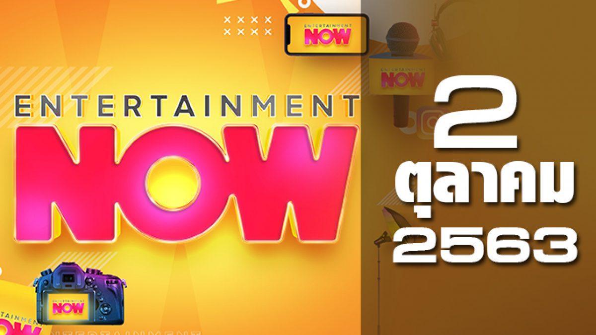 Entertainment Now 02-10-63