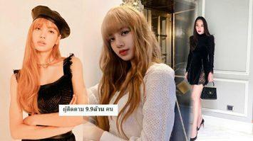"""ลิซ่า BLACKPINK มาแรงแซง อั้ม พัชราภา! ขึ้นแท่น """"สาวไทยสุดฮอต"""" บนไอจี"""