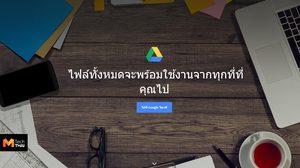 Google Drive เพิ่มฟีเจอร์ใหม่ สามารถใช้งานในโหมด Offline ได้แล้ว