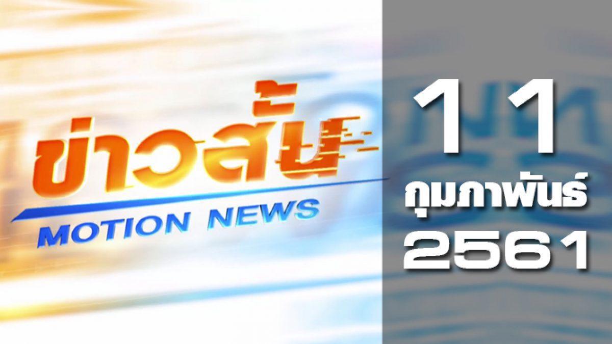 ข่าวสั้น Motion News Break 1 11-02-61