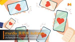 ประโยคภาษาจีน บอกรักดาราศิลปิน ไอดอลจีน
