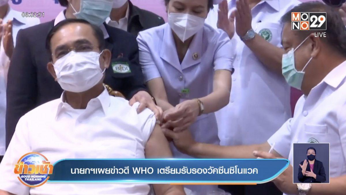 นายกฯเผยข่าวดี WHO เตรียมรับรองวัคซีนซิโนแวค