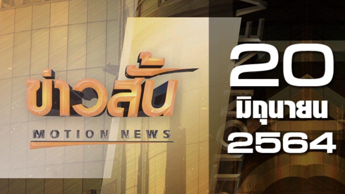 ข่าวสั้น Motion News Break 4 20-06-64