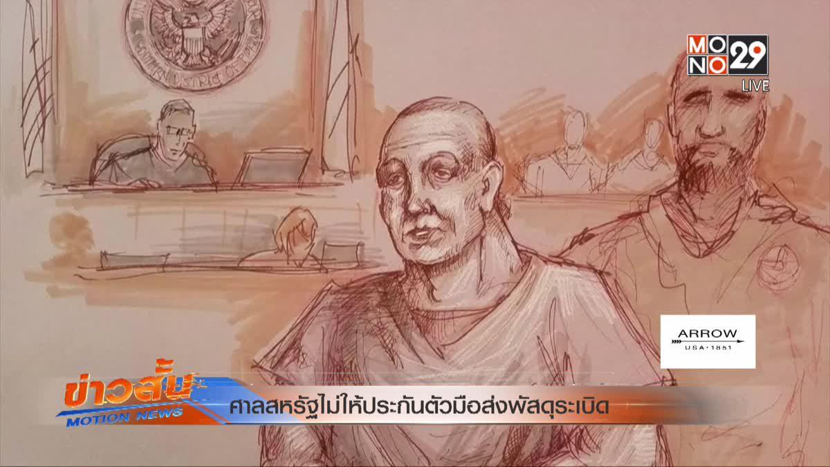ศาลสหรัฐไม่ให้ประกันตัวมือส่งพัสดุระเบิด