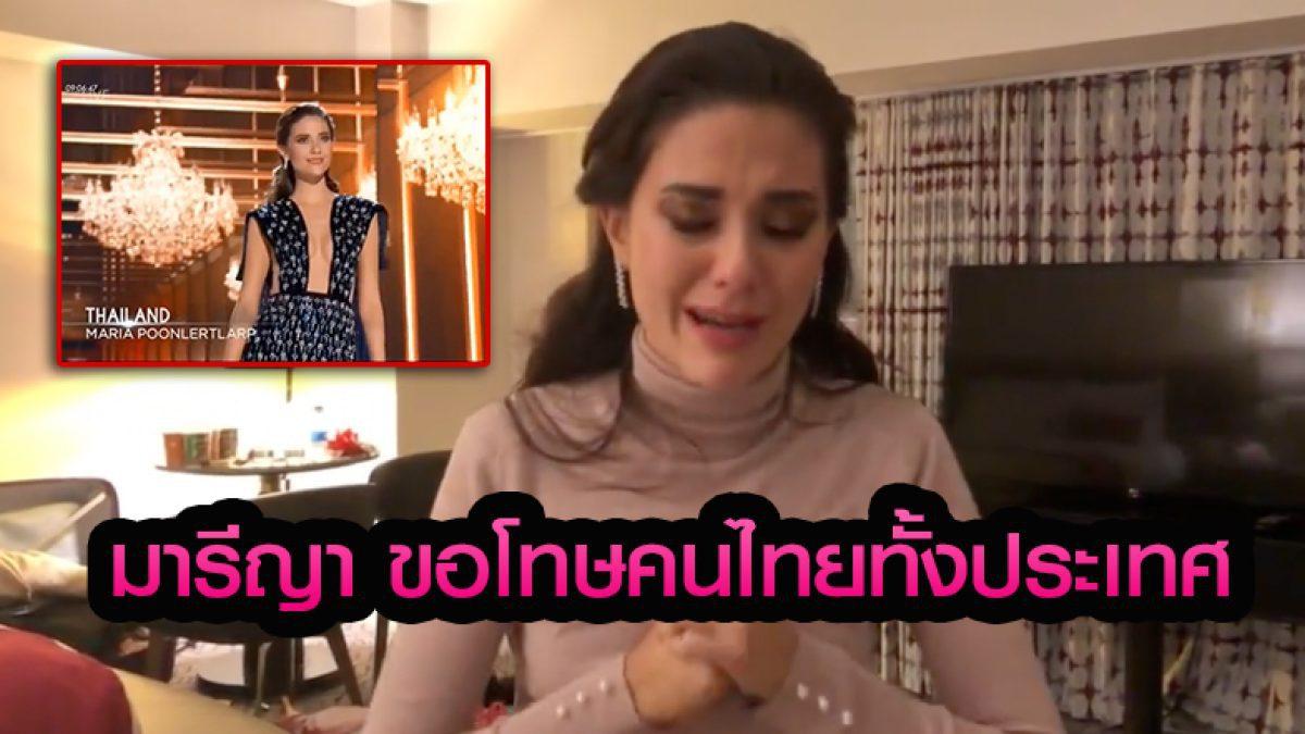 (คลิป) มารีญา ตัวเเทนสาวไทย หลั่งน้ำตาขอโทษคนไทย! หลังชวดมงกฏ มิส ยูนิเวิร์ส2017