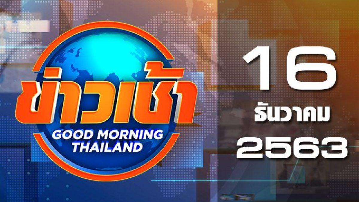 ข่าวเช้า Good Morning Thailand 16-12-63