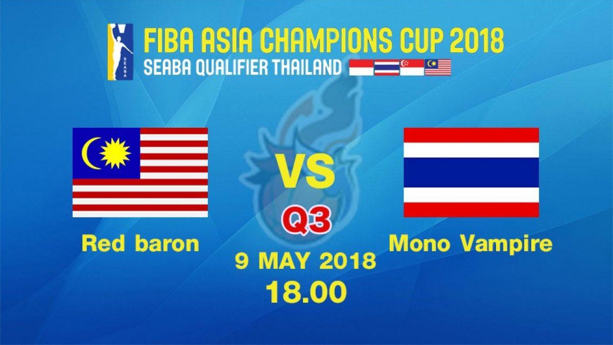 ควอเตอร์ที่ 3 การเเข่งขันบาสเกตบอล FIBA ASIA CHAMPIONS CUP 2018 : (SEABA QUALIFIER)  Red Baron (MAS) VS Mono Vampire (THA) 9 May 2018