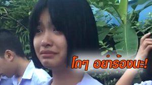 คนแห่ปลอบใจ? นักเรียนสาวร้องไห้โฮ เหตุเพราะถูกครูยึดลิปสติก