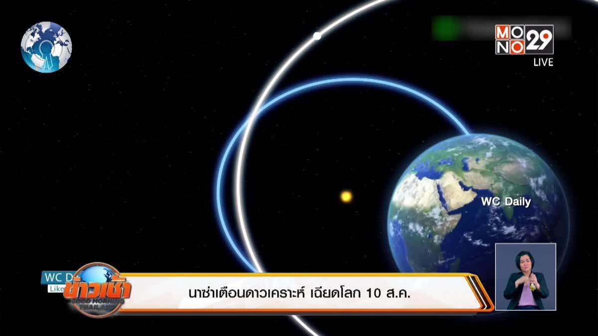 นาซ่าเตือนดาวเคราะห์ เฉียดโลก 10 ส.ค.
