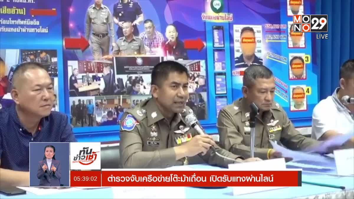 ตำรวจจับเครือข่ายโต๊ะม้าเถื่อน เปิดรับแทงผ่านไลน์