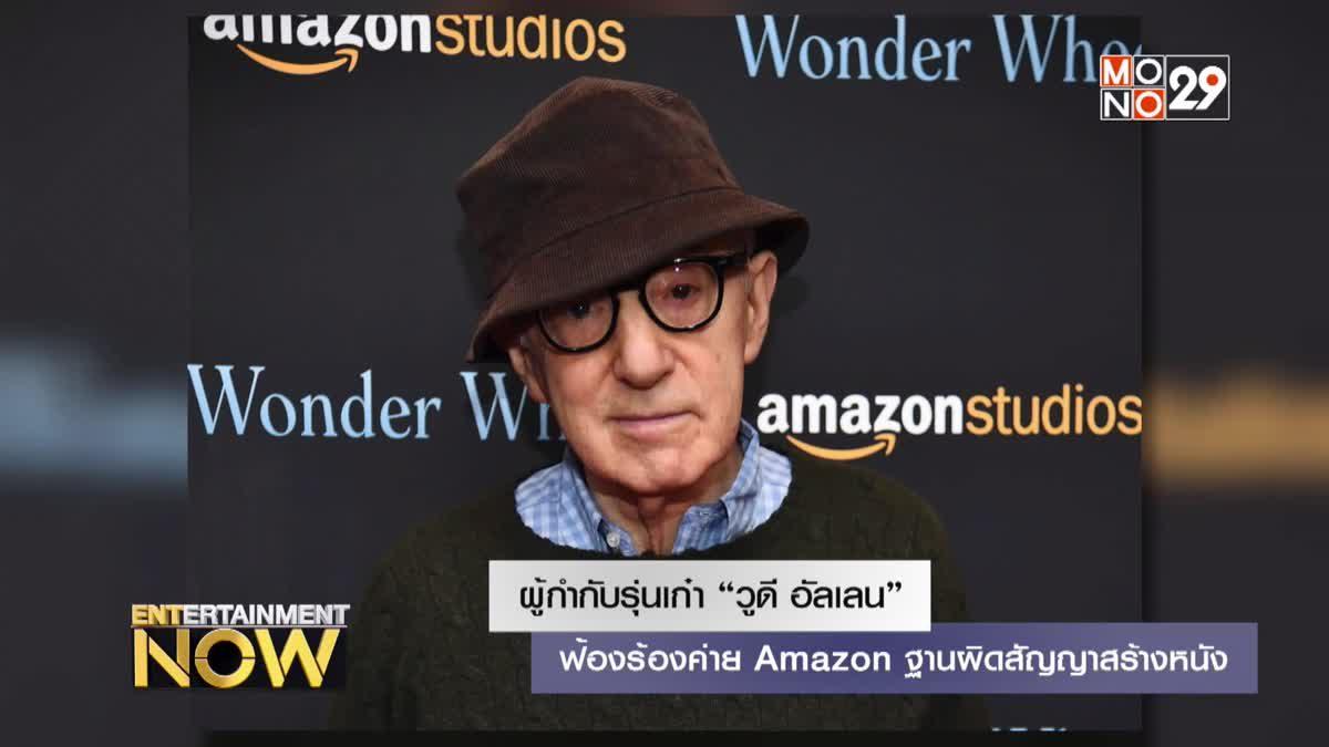 """ผู้กำกับรุ่นเก๋า """"วูดี อัลเลน"""" ฟ้องร้องค่าย Amazon ฐานผิดสัญญาสร้างหนัง"""