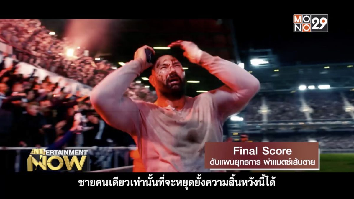 Movie Review - Final Score ดับแผนยุทธการ ผ่าแมตช์เส้นตาย