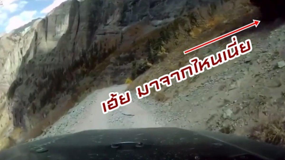 สุดระทึก! เมื่อ ขับรถจี๊ปลงเขาอยู่ดีๆ แล้วได้เห็นสิ่งไม่คาดคิดพุ่งตัดหน้าไปแบบนี้