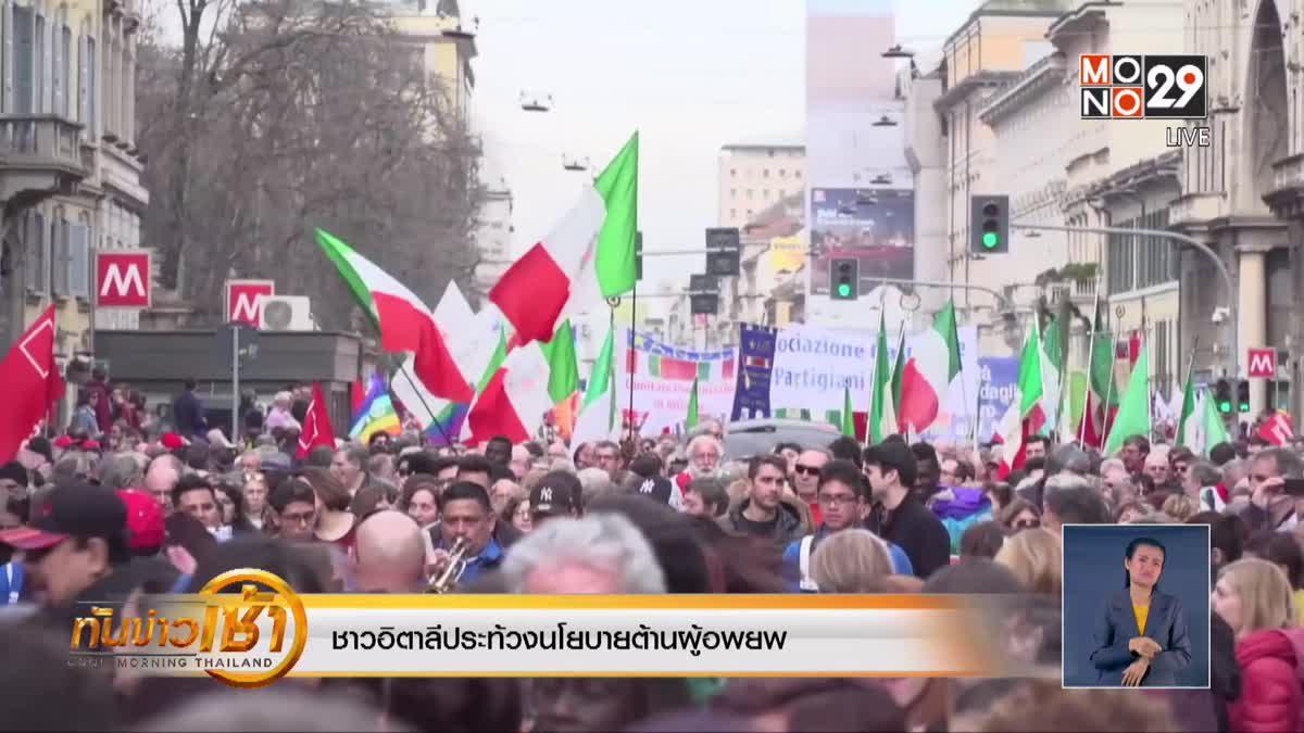 ชาวอิตาลีประท้วงนโยบายต้านผู้อพยพ
