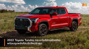 2022 Toyota Tundra กระบะไซส์ยักษ์อัจฉริยะ พร้อมขุมพลังไฮบริดใหม่ล่าสุด