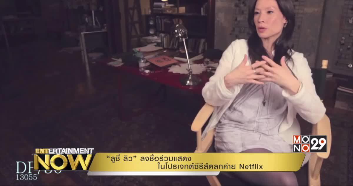 """""""ลูซี่ ลิว"""" ลงชื่อร่วมแสดงในโปรเจกต์ซีรีส์ตลกค่าย Netflix"""